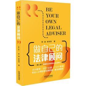做自己的法律顾问(第二版)