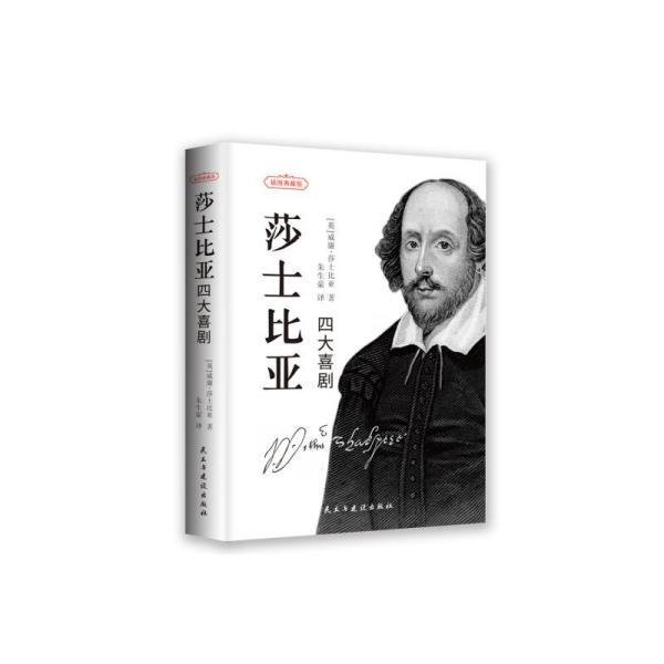 莎士比亚四大喜剧(插图典藏版)
