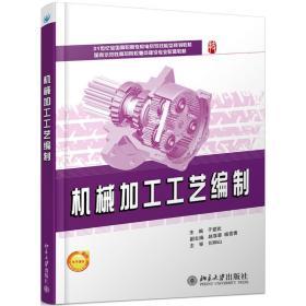 机械加工工艺编制/于爱武 大中专理科科技综合 于爱武