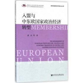 入盟与中东欧政治经济转型