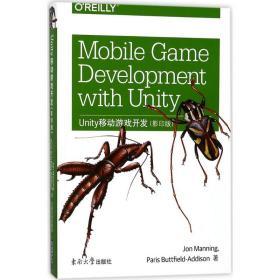 Unity移动游戏开发(影印版)