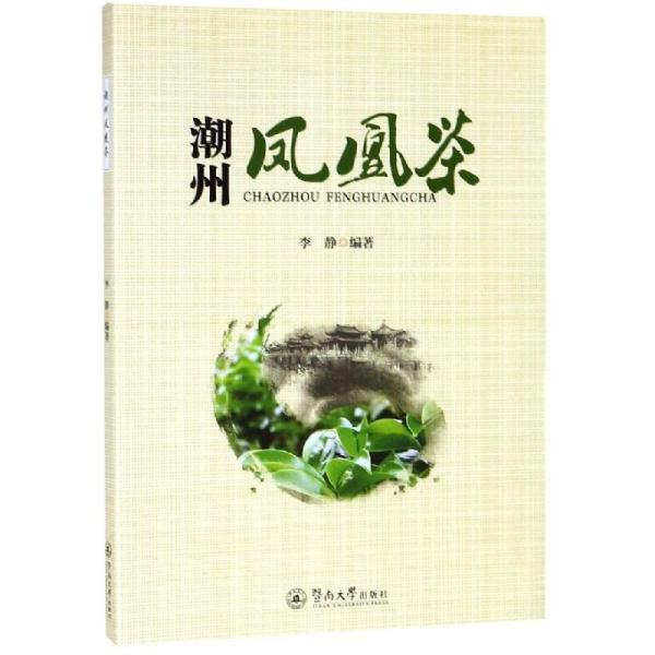 潮州凤凰茶