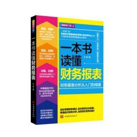 一本书读懂财务报表(图解修订版) 经济理论、法规 文杨