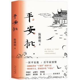 安批 中国现当代文学 陈继明