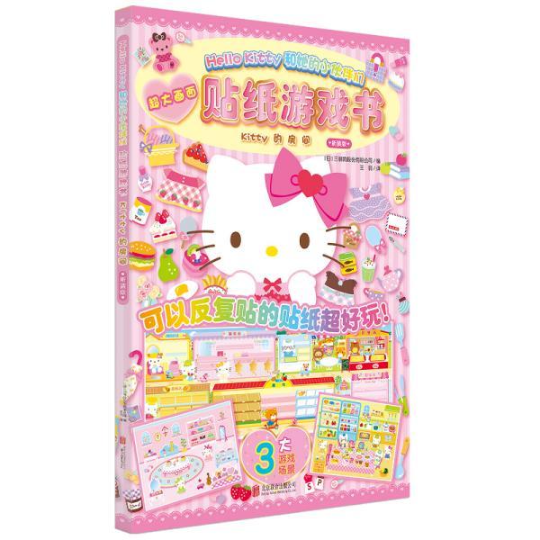 Hello Kitty和她的小伙伴们·贴纸游戏书·Kitty的房间