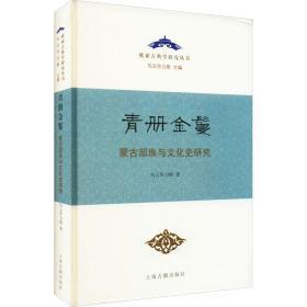 青册金鬘——蒙古部族与文化史研究(精)