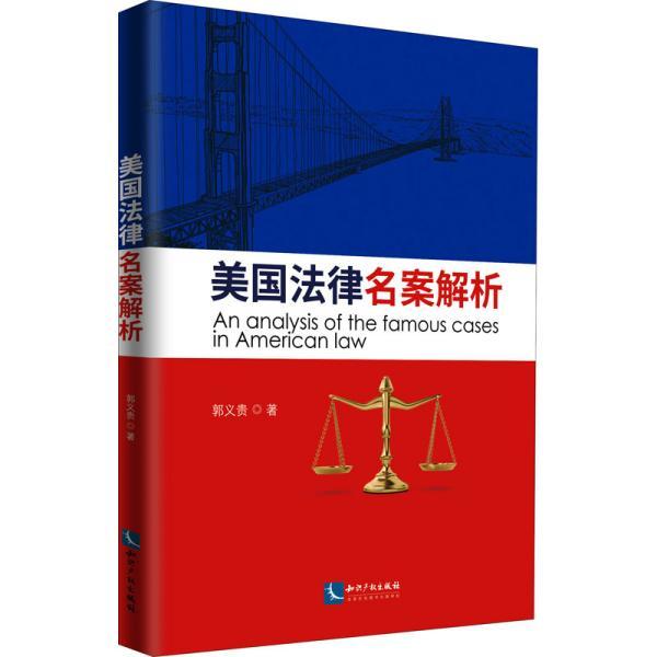 美国法律名案选析