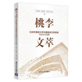 桃李文萃 社会科学总论、学术 詹福瑞、张晓慧、何辉