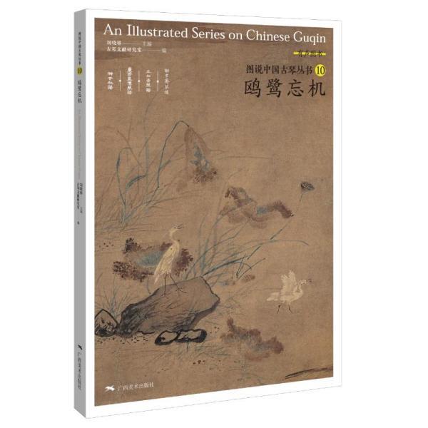 图说中国古琴——鸥鹭忘机