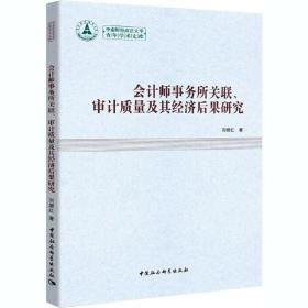 会计师事务所关联、审计质量及其经济后果研究