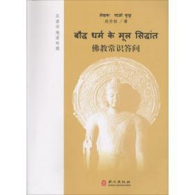 中国佛教常识答问(中文印地文对照版)