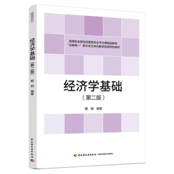 经济学基础(第二版)()
