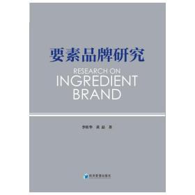 要素品牌研究