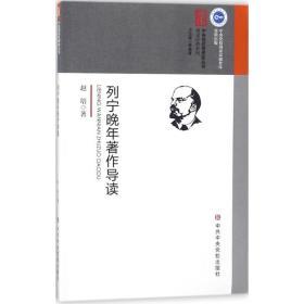 列宁晚年著作导读