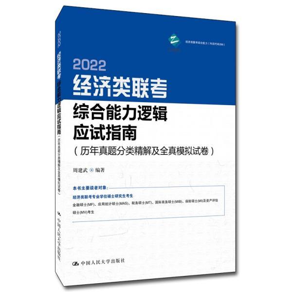 经济类联考综合能力逻辑应试指南(历年真题分类精解及全真模拟试卷)
