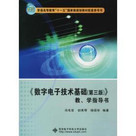 《数字电子技术基础(第三版)》教、学指导书