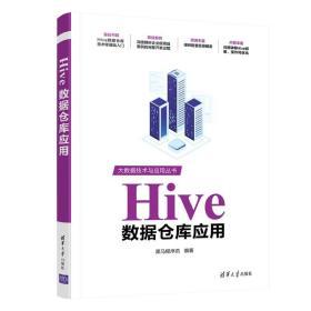 hive数据仓库应用 数据库 黑马程序员
