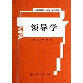 领导学/公共管理硕士(MPA)系列教材