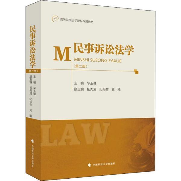 民事诉讼法学
