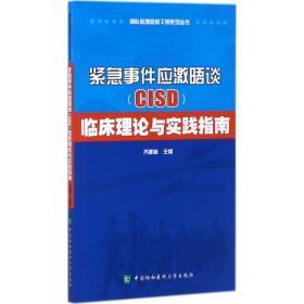 紧急事件应激晤谈(CISD)临床理论与实践指南/部队心理危机干预系列丛书