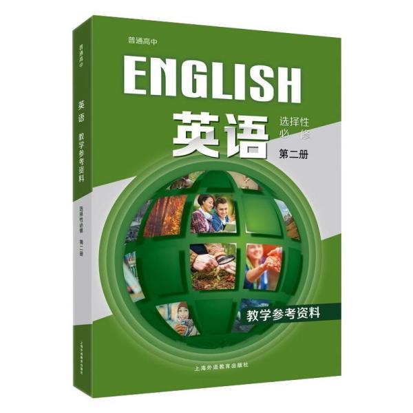 普通高中英语:选择性必修2教学参考资料