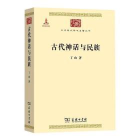 古代神话与民族 中国历史 丁山