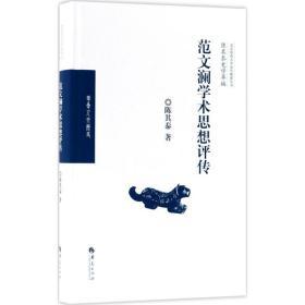 范文澜学术思想评传