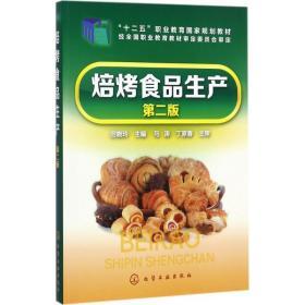 焙烤食品生产(第二版)(田晓玲)