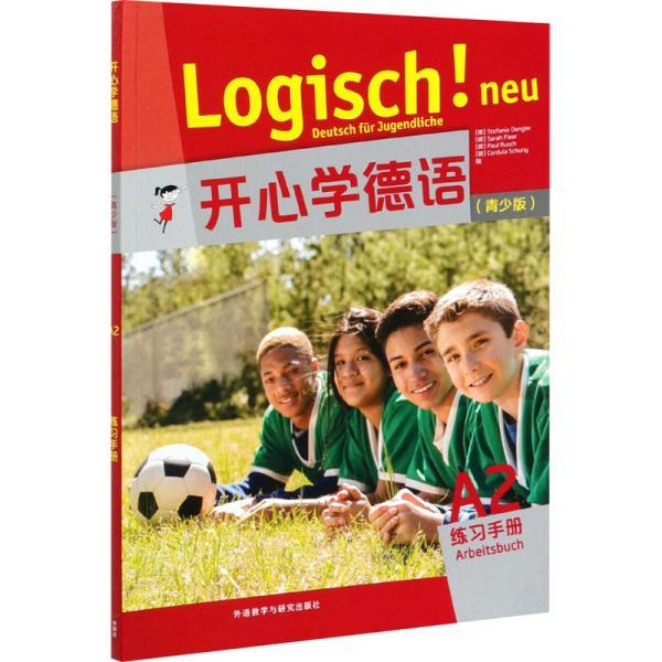 开心学德语(青少版)(A2)(练习手册)