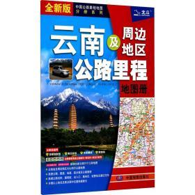 云南及周边地区公路里程地图册(2021版) 中国交通地图 中国地图出版社