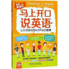 马上开口说英语:让你想聊就聊的64堂口语课