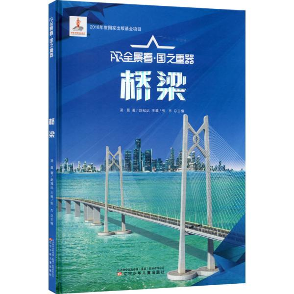 桥梁(精)/AR全景看国之重器