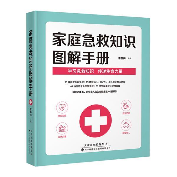 家庭急救知识图解手册