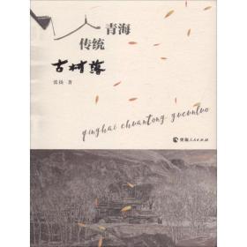 青海传统古村落