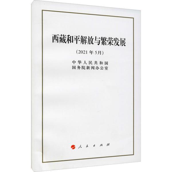 西藏和平解放与繁荣发展(32开)
