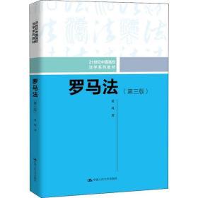 罗马法(第三版)(21世纪中国高校法学系列教材)
