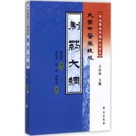 制药大纲 中药学 杨叔澄 编述;杨东方,赵艳,周明鉴 整理
