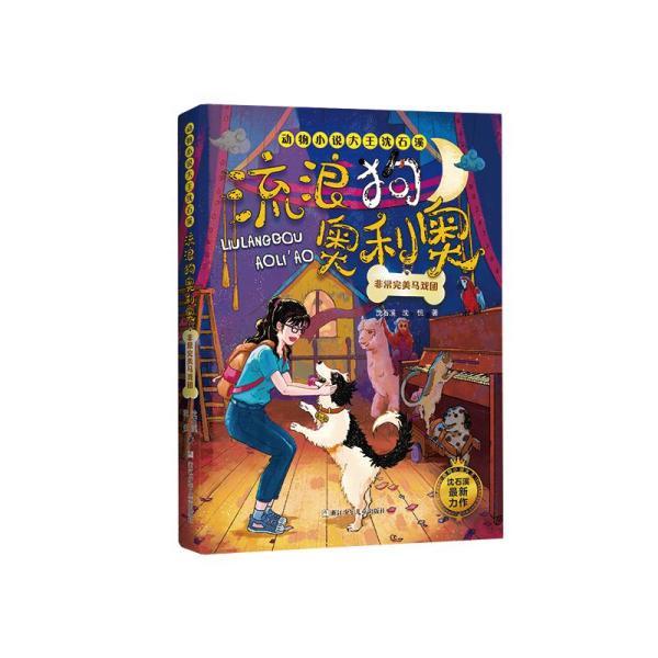 动物小说大王沈石溪流浪狗奥利奥:非常完美马戏团