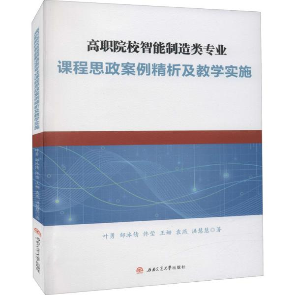 高职院校智能制造类专业课程思政案例精析及教学实施