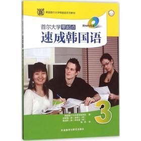 尔大学零起点速成韩国语 外语-韩语 韩国尔大学语言教育院 等 著;南燕 译