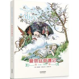 """爱丽丝奇遇记:The Nursery """"Alice""""(彩色中英双语少儿版)(配套英文朗读音频免费下载)"""