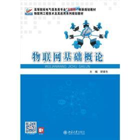 物联网基础概论 大中专文科经管 胡春生
