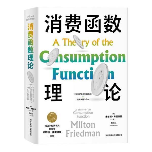 消费函数理论