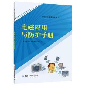 电磁应用与防护手册