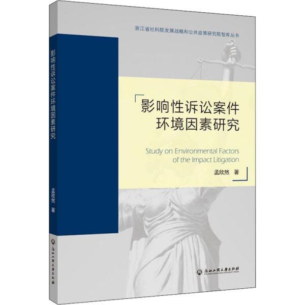 影响性诉讼案件环境因素研究