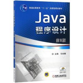 java程序设计(第2版)/马世霞 大中专高职计算机 编者:马世霞