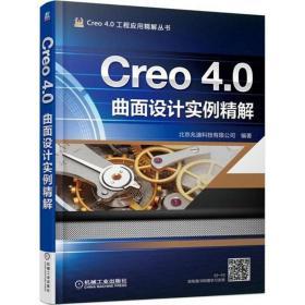 Creo 4.0曲面设计实例精解