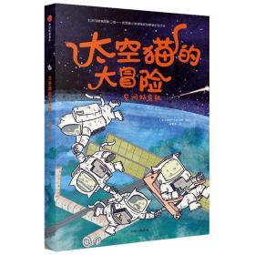太空猫的大冒险:空间站危机