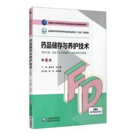 药品储存与养护技术(第4版)()