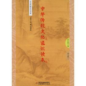 中华传统文化通识读本 4年级上册